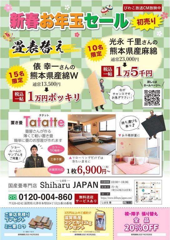 熊本県産畳がお買い得!